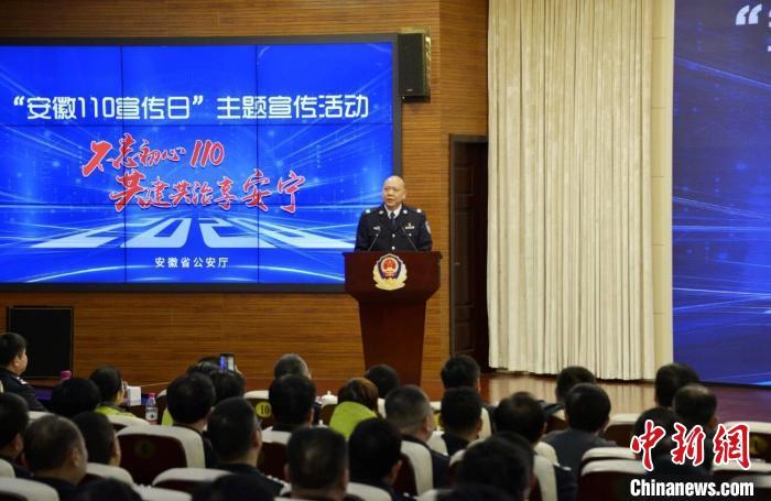 """安徽省""""110宣传日""""主题宣传活动今日举行"""
