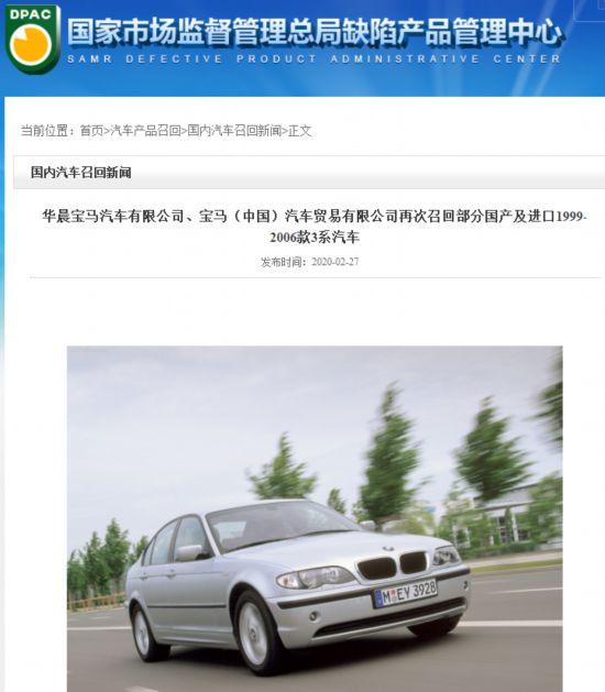 华晨宝马、宝马(中国)再次召回部分国产及进口1999-2006款3系汽车 共计4827辆