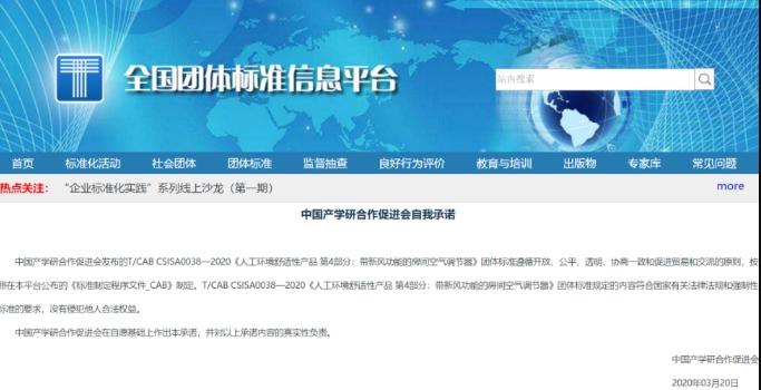 由海信牵头制定 中国首个新风空调团标发布