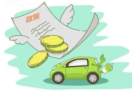 新能源汽车消费相关政策出台