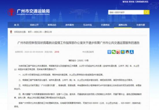 广州于4月3号推出4.5亿元补贴 购车指标环比增加近7成