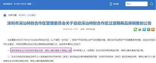 """深圳""""第11区""""将打造深圳首个""""高中城""""商品房松绑限购政策来了?"""