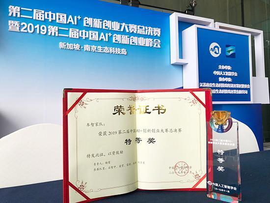 汽车之家荣获第二届中国AI+创新创业大赛总决赛特等奖