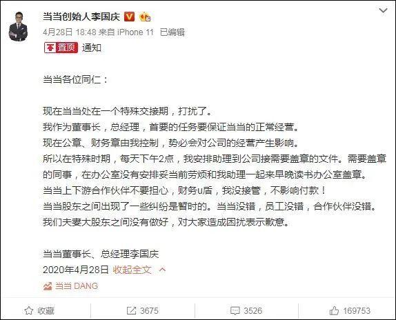 昨晚当当网创始人李国庆道歉了