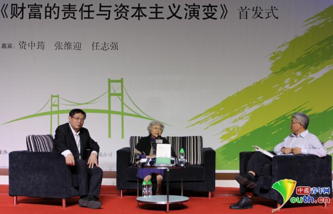 资中筠新书首发式上 视弱势群体为潜在创业伙伴