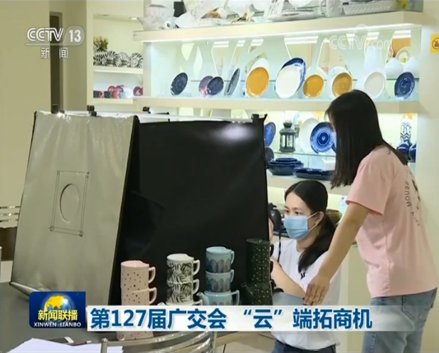 广交会云端拓展商机 2.5万家企业网上展示商品