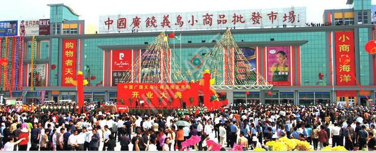 义乌商品博览会电商销售展会客商基本没有减少