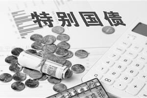 财政部决定第一次续发行2020年抗疫特别国债