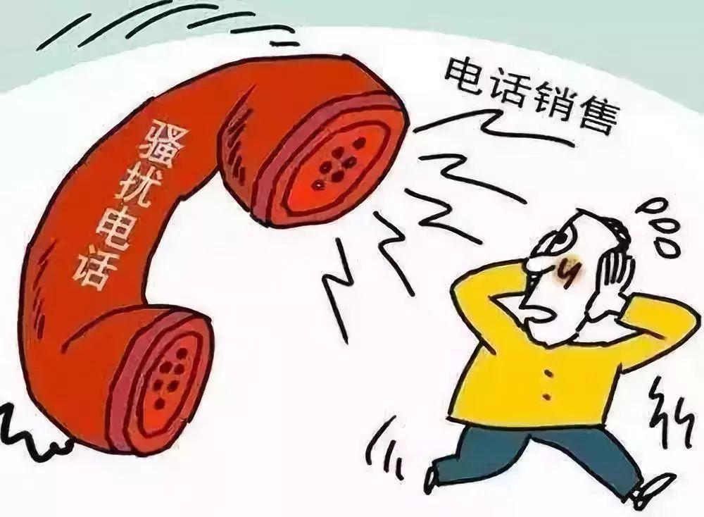 骚扰电话屡禁不绝  亟须重拳治理