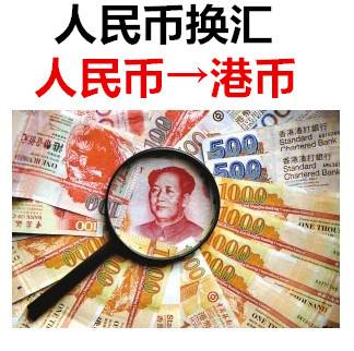 现在人民币兑换港币流程,详细攻略来了