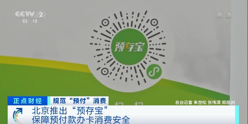 北京试点预付资金监管平台 减少预付消费乱象