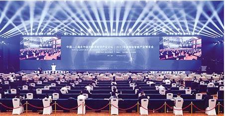 上海合作组织数字经济产业论坛开幕 计算机第五个时代即将到来